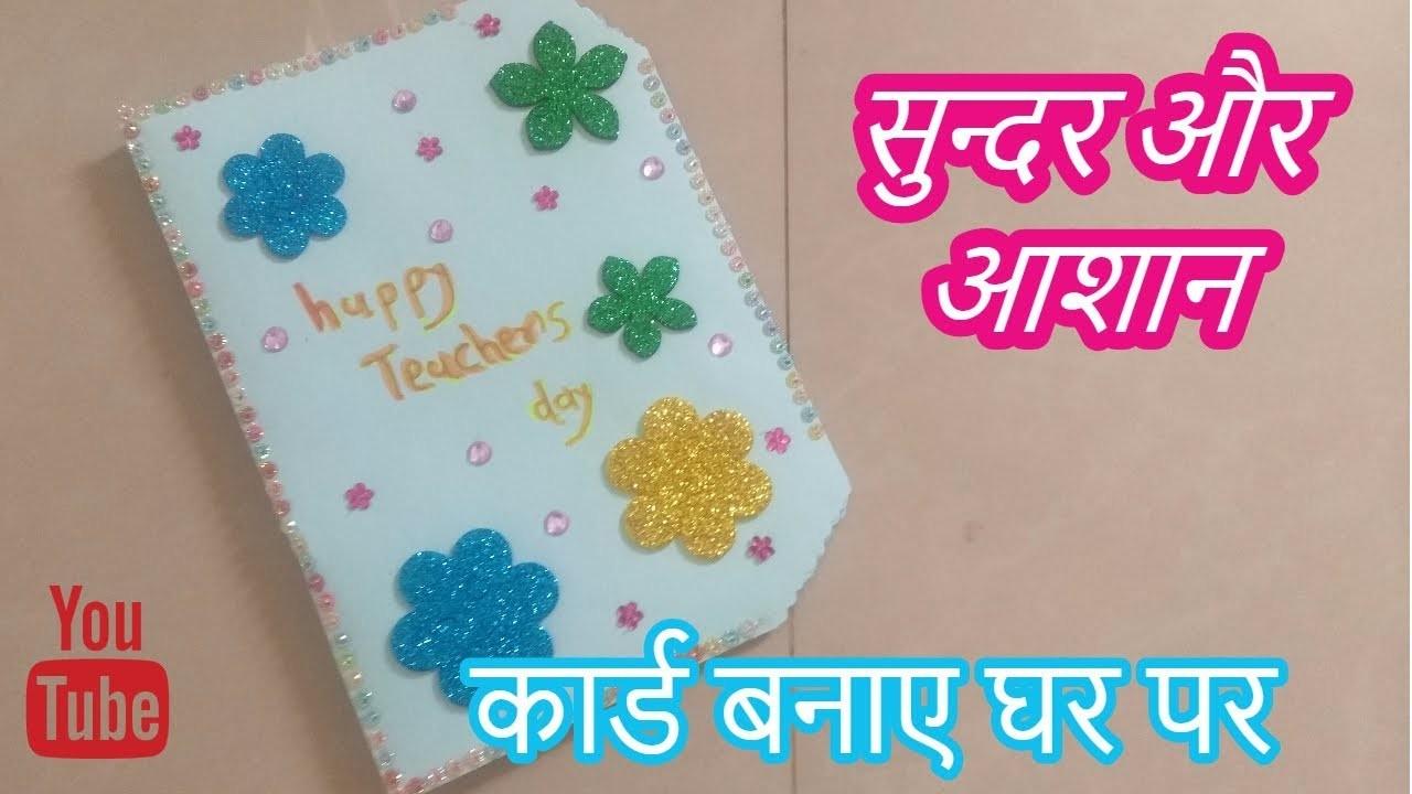 DIY Teacher's Day card\ Handmade Teachers day card making idea recycle]-|Hindi|