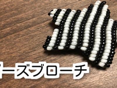 【100均DIY】100円素材で作れるブローチHow to make bead brooch