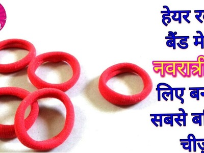 DIY - Best out of waste | Navratri Garba jewellery.Ornaments using Hair Rubber Band |Cool craft idea