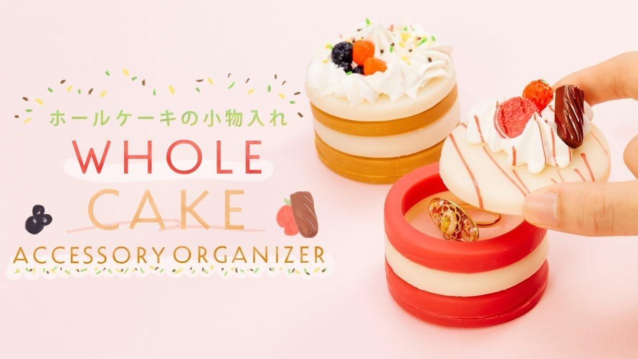 DIY Whole Cake Accessory Organizer 飾るだけじゃない!ホールケーキの小物入れ♡