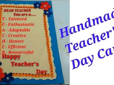 Handmade teachers day card|Teachers day greeting card:How to make teachers day card|Easy card making