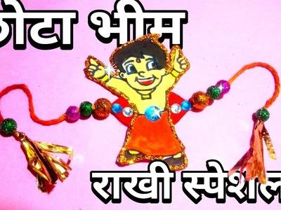 Rakhi    छोटा भीम की राखी    handmade rakhi dising    rakhi banana