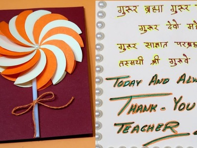 TEACHER'S DAY CARD | CARD MAKING | HANDMADE CARD | BIRTHDAY CARD | CARD MAKING COMPETITION IN SCHOOL