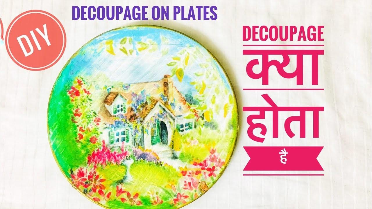 Decoupage क्या होता है\decoupage tutorial in Hindi\decoupage plate mai kaise Kare\decoupage melamine