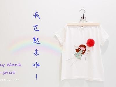 Design blank T–shirt. Easy T–shirt DIY【我飞起来啦!T恤图案设计】#HandyMum ❤❤