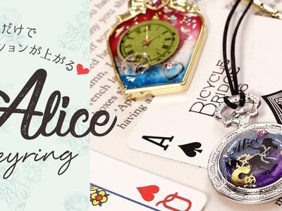 DIY: Alice in Wonderland Keyholde*おとぎの国に迷い込んで・・・♪アリスモチーフのレジンキーホルダー