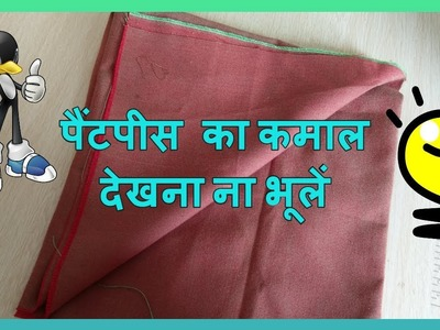 DIY BEST MAKING IDEA from PANT PIECE -|hindi|