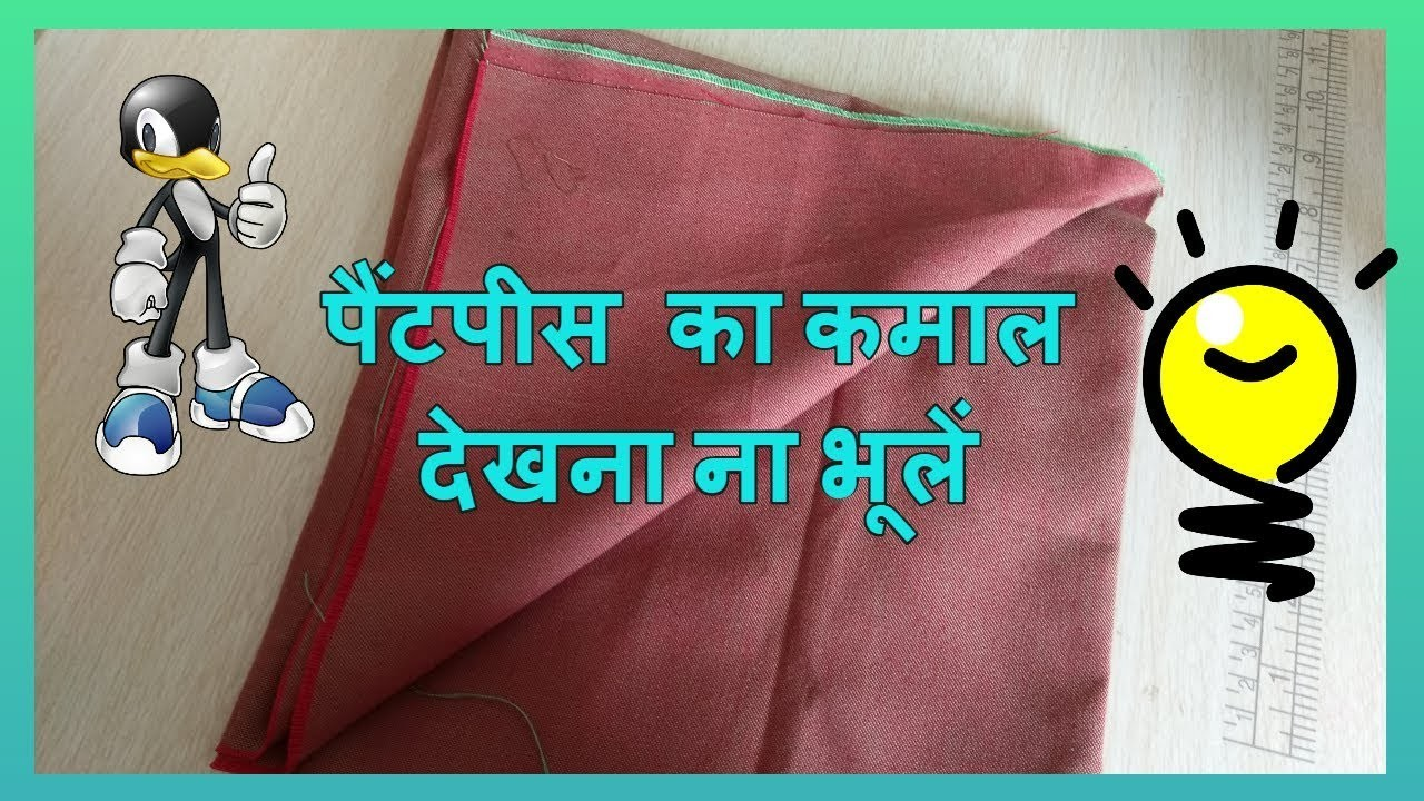 DIY BEST MAKING IDEA from PANT PIECE - hindi 