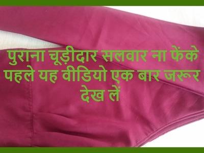 DIY BEST RECYCLE IDEA FROM OLD CHURIDAR SALWAR-[recycle] -|hindi|