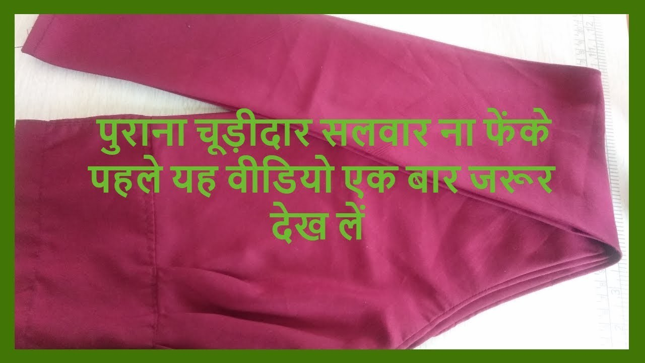 DIY BEST RECYCLE IDEA FROM OLD CHURIDAR SALWAR-[recycle] -|hindi|