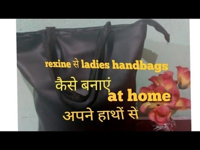 Diy, ladies bags from rexine (recycle) in Hindi, bags banane ki vidhi at home,