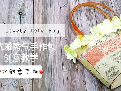 Diy Lovely Tote bag | FREE TEMPLATE DOWNLOAD 【优雅秀气手作包创意教学】#HandyMum❤❤