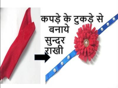 How to make Rakhi at home | DIY Rakhi | Rakhi Making |Cloth rakhi making | Latest rakhi design 2018
