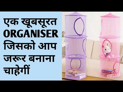 Diy A Beautiful Multiple Uses Organiser, Organiser for Kids, Kitchen, Wardrobe, Study Room etc