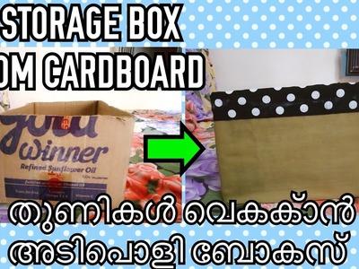 Diy  easy#storage #box wardrobe.clothes organizing boxes.konmari basket.diy box.diy basket malayalam