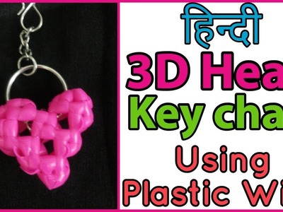 Hindi-3D Heart Key chain using Plastic wire | DIY Beginners | Plastic wire crafts
