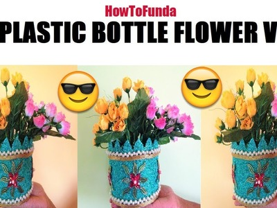 How to make flower pot with plastic bottle | decorate with rice |best out of waste | west mathi best