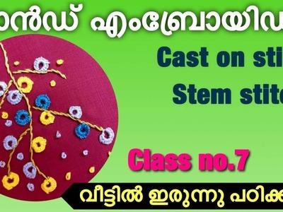 Cast on stitch tutorial malayalam. hand emroidery class no.7. cast on stitch embroidery