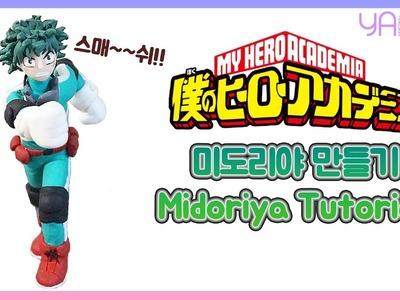 미도리야 이즈쿠 클레이로 만들기 Polymer Clay Midoriya Izuku