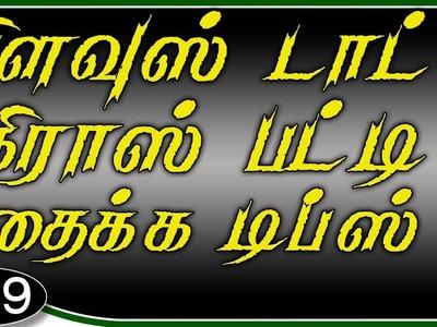 Blouse front dart and yoke finshing tips in tamil(DIY) பிளவுஸ்  டார்ட் &  பட்டி தைக்கும் முறை