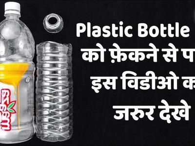 Plastic bottle craft idea || best out of waste | Artkala