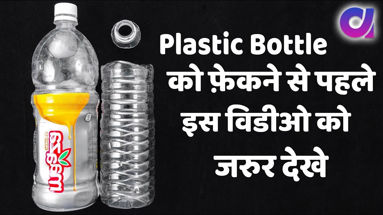Plastic bottle craft idea || best out of waste | Artkala