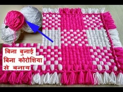 बिना सिलाई बिना कोरसिआ से बनाय woolen Table mat. floor mat.thaal posh.recycle wool