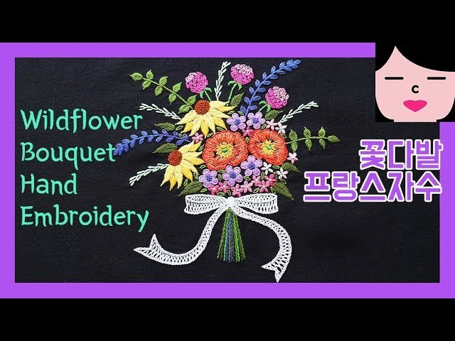 야생화 꽃다발 프랑스자수 패키지 강의 wildflower bouquet hand embroidery tutorial