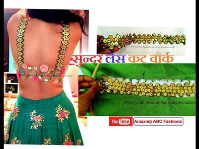 आसान तकनीक कट वार्क  लेस डिजाइन || Sequence cut work lace design for blouse,Saree borders in Hindi