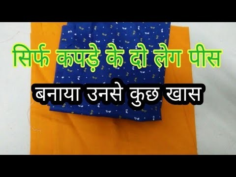 Best idea of cloth special new model item.by simple method at home