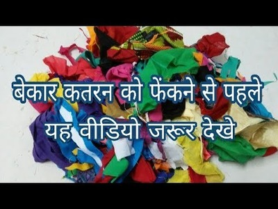 DIY. Best out of waste | कपड़े की कतरन recycle ideas |diy home compulsory item art and craft at hom