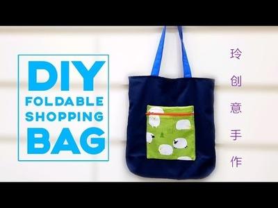 How to sew a foldable shopping Bag   Foldable reusable shopping bag #HandyMum ❤❤