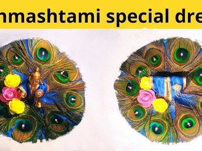 Janmashtami Special dress for laddu gopal using peacock feathers || जन्माष्टमी स्पेसल पोशाक