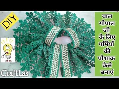 Super Easy Summer Dress. Poshak For Bal Gopal | CraftLas