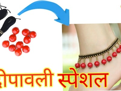 दीपावली स्पेशल How to make thread anklets.payal at home. Diwali jewellery Making Ideas