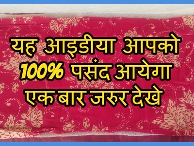 BEST MAKING IDEA FROM WASTE CLOTH-[recycle] -|hindi|