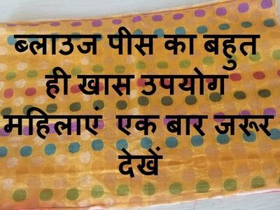 BEST MAKING IDEA from WASTE FABRIC-[recycle] -|hindi|.DIY NEW DESIGNER TOTE BAG