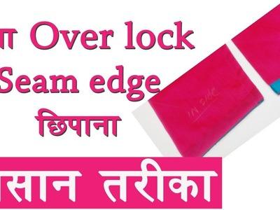 Over lock ke bina seam edge Ghoom karne ka aassan tharikka.How to hide seam edge