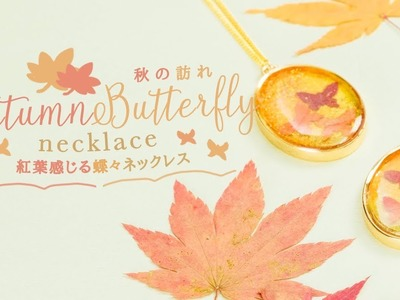 DIY Autumn Butterfly Necklace 秋の訪れ♡紅葉感じる蝶々ネックレス