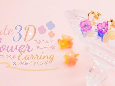 DIY Cute 3D Flower Earring ちょこんとキュートな♡プラ板でつくる!3Dお花イヤリング