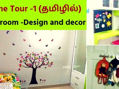 Home Tour 1 - Kids Room Tour - Interior design and organising Ideas in Tamil