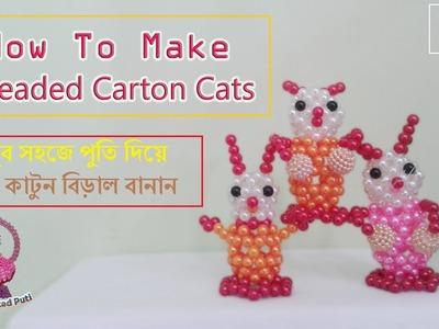 How to make beaded Carton cat.পুতির কাটুন বিড়াল তৈরী