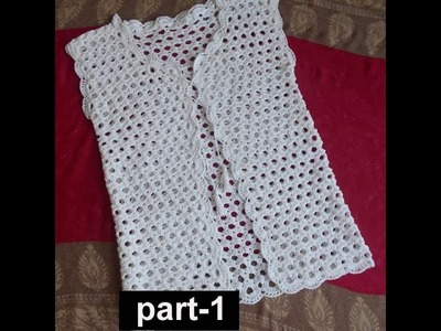 Crochet Ladies Sweater Urdu. Hindi (part -1)