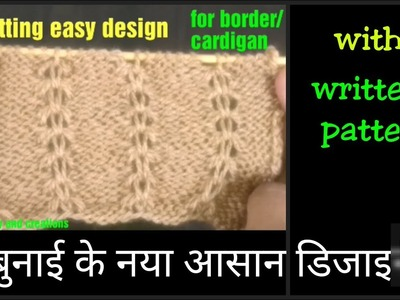 Knitting pattern for border.cardigan in Hindi, knitting easy new design in Hindi, बुनाई के  डिजाइन