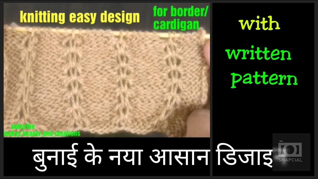 Knitting pattern for border.cardigan in Hindi, knitting easy new design in Hindi, बुनाई के  डिजाइन