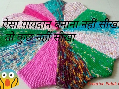 Purani saree se banaye Sunder flowers shape Paydan, floormat, door mate, best out of waste, recycle