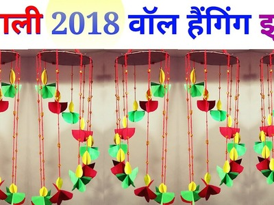 दीवाली डेकोरेशन | Diwali decoration ideas with paper at home wall hanging