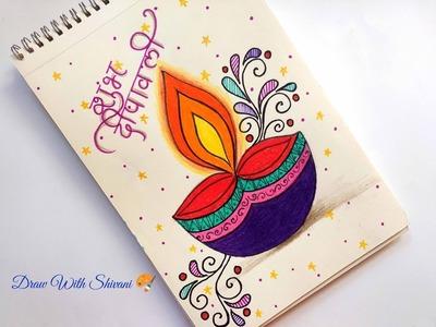 Easy Diya Drawing for Diwali. How to draw Lamp. Handmade Diwali Greeting Card