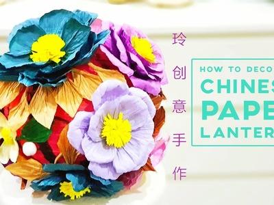 How to decorate Chinese paper lantern 【Home decor】 #HandyMum #lantern❤❤