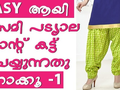 Semi patiala (bottom)cutting and stitching in malayalam.churidar  Part-1